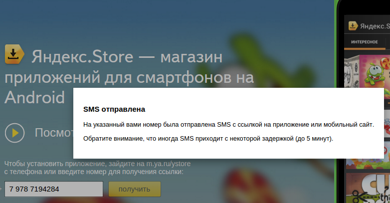 site-yandex-store